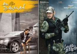 Which movie is superhit for sankranthi 2020 sarileru neekevaru or ala vykuntapuram lo ?